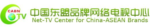 中国东盟品牌网络电视中心